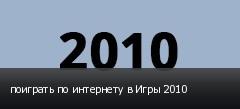 поиграть по интернету в Игры 2010