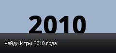 найди Игры 2010 года