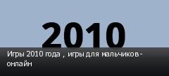 Игры 2010 года , игры для мальчиков - онлайн