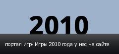 портал игр- Игры 2010 года у нас на сайте