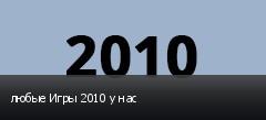 любые Игры 2010 у нас