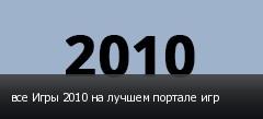 все Игры 2010 на лучшем портале игр
