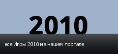 все Игры 2010 на нашем портале