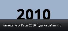 каталог игр- Игры 2010 года на сайте игр