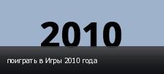 поиграть в Игры 2010 года