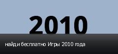найди бесплатно Игры 2010 года