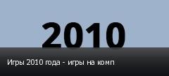 Игры 2010 года - игры на комп