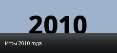 Игры 2010 года