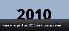 каталог игр- Игры 2010 на игровом сайте