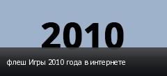 флеш Игры 2010 года в интернете
