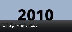 все Игры 2010 на выбор