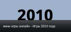 мини игры онлайн - Игры 2010 года