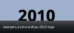 поиграть в сети в Игры 2010 года