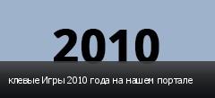 ������ ���� 2010 ���� �� ����� �������
