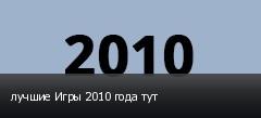 лучшие Игры 2010 года тут