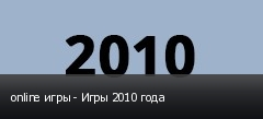 online игры - Игры 2010 года
