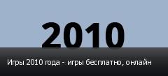 Игры 2010 года - игры бесплатно, онлайн