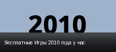 бесплатные Игры 2010 года у нас