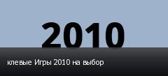 клевые Игры 2010 на выбор