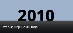 старые Игры 2010 года