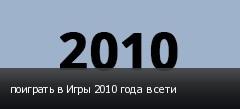 поиграть в Игры 2010 года в сети