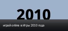 играй online в Игры 2010 года