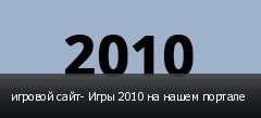 игровой сайт- Игры 2010 на нашем портале