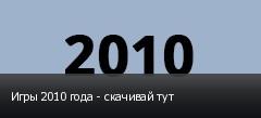 Игры 2010 года - скачивай тут