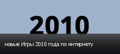 новые Игры 2010 года по интернету