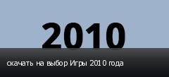 скачать на выбор Игры 2010 года