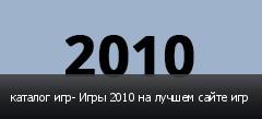 каталог игр- Игры 2010 на лучшем сайте игр