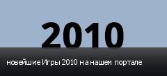 новейшие Игры 2010 на нашем портале