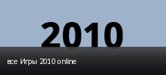 все Игры 2010 online