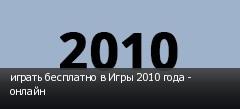 играть бесплатно в Игры 2010 года - онлайн