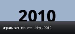 ������ � ��������� - ���� 2010