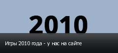 Игры 2010 года - у нас на сайте