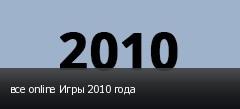 все online Игры 2010 года