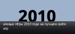 клевые Игры 2010 года на лучшем сайте игр