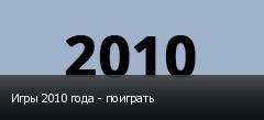 Игры 2010 года - поиграть