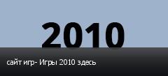 сайт игр- Игры 2010 здесь