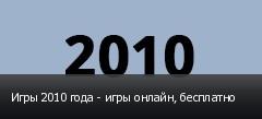 Игры 2010 года - игры онлайн, бесплатно