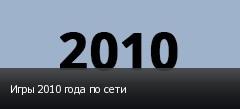 Игры 2010 года по сети