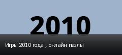 Игры 2010 года , онлайн пазлы