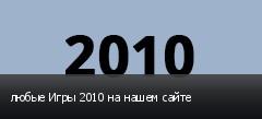 любые Игры 2010 на нашем сайте