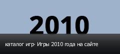каталог игр- Игры 2010 года на сайте