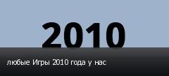 любые Игры 2010 года у нас