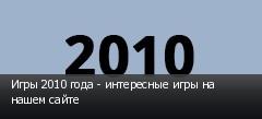 Игры 2010 года - интересные игры на нашем сайте