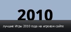 лучшие Игры 2010 года на игровом сайте