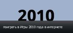 поиграть в Игры 2010 года в интернете