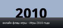 онлайн флеш игры - Игры 2010 года